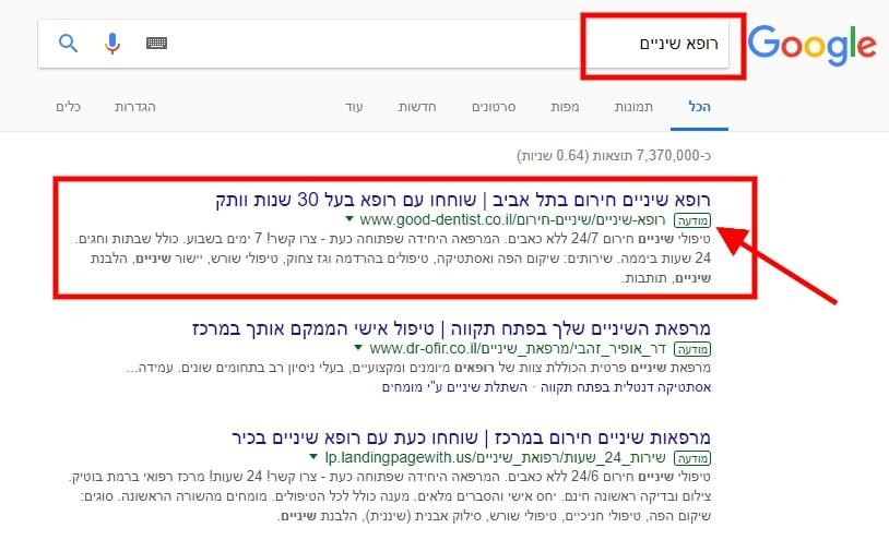 קידום ממומן ברשת החיפוש של גוגל