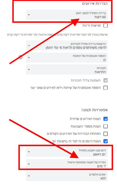 יומן גוגל מדריך - הגדרות בסיסיות