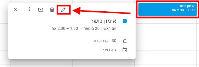 יומן גוגל מדריך - כיצד לערוך אירוע