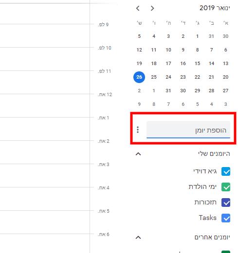 יומן גוגל מדריך - שיתוף יומנים