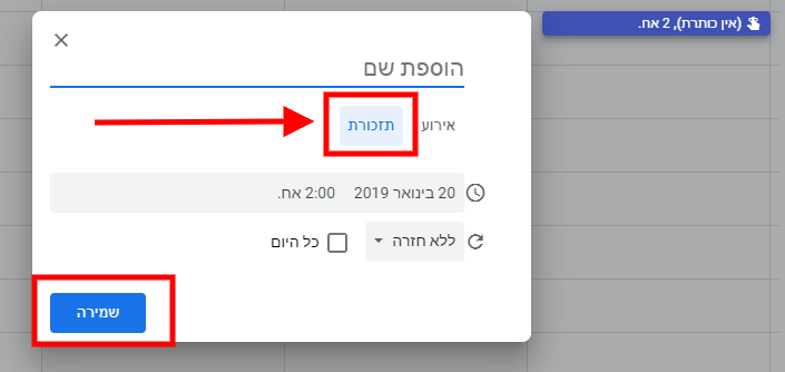 יומן גוגל מדריך - הוספת תזכורת