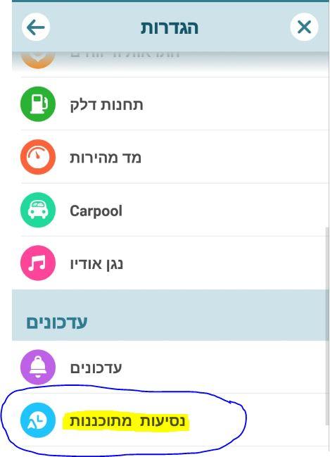 יומן גוגל מדריך - סנכרון יומן גוגל עם וויז