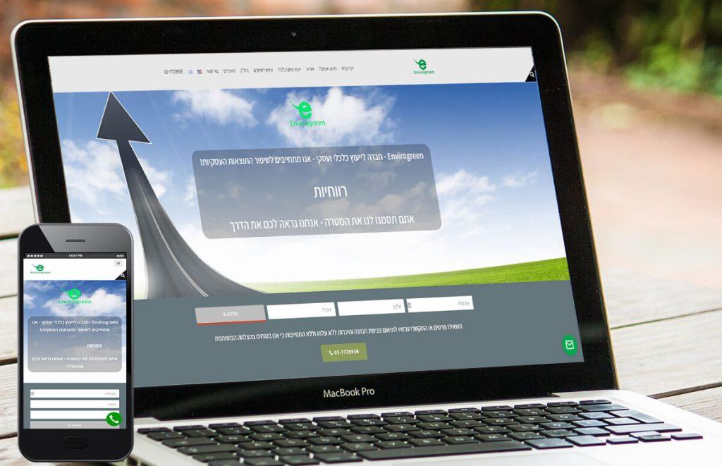 בניית אתר לחברת אינווירוגרין - ייעוץ עסקי