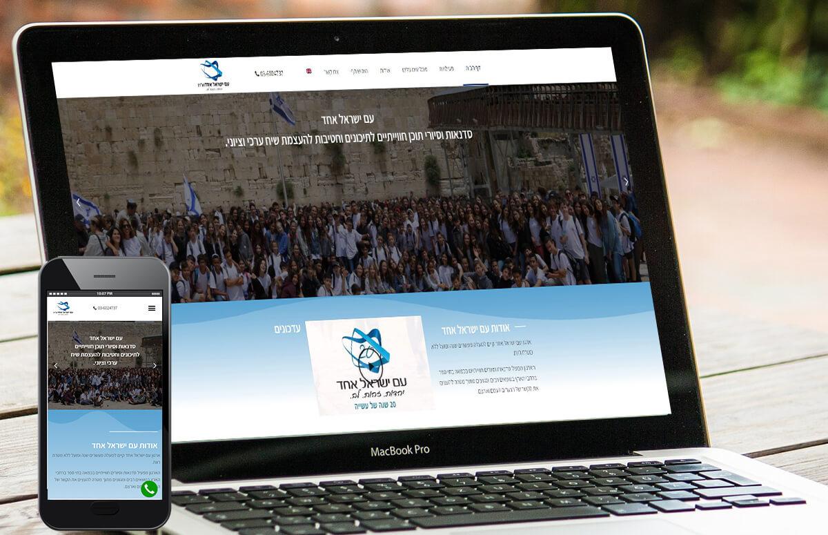 בניית אתר לארגון עם ישראל אחד