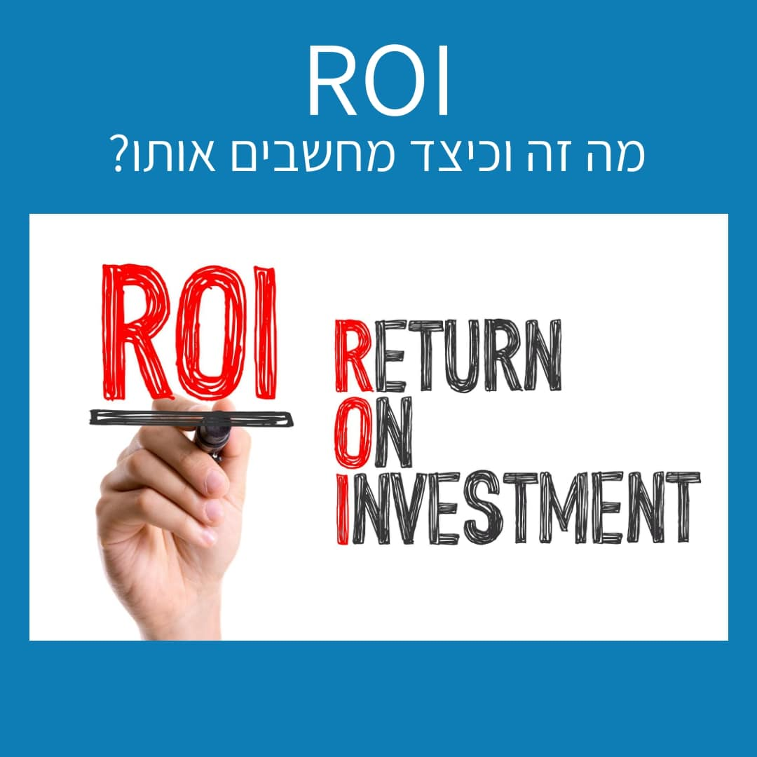 ROI - מה זה וכיצד מחשבים אותו