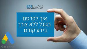 איך לפרסם בגוגל - מדריך וידאו לפרסום בגוגל | הקמת קמפיין בגוגל