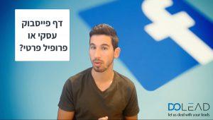 פייסבוק עסקי או פרופיל אישי