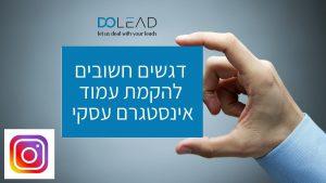 הקמת דף אינסטגרם עסקי - דגשים חשובים