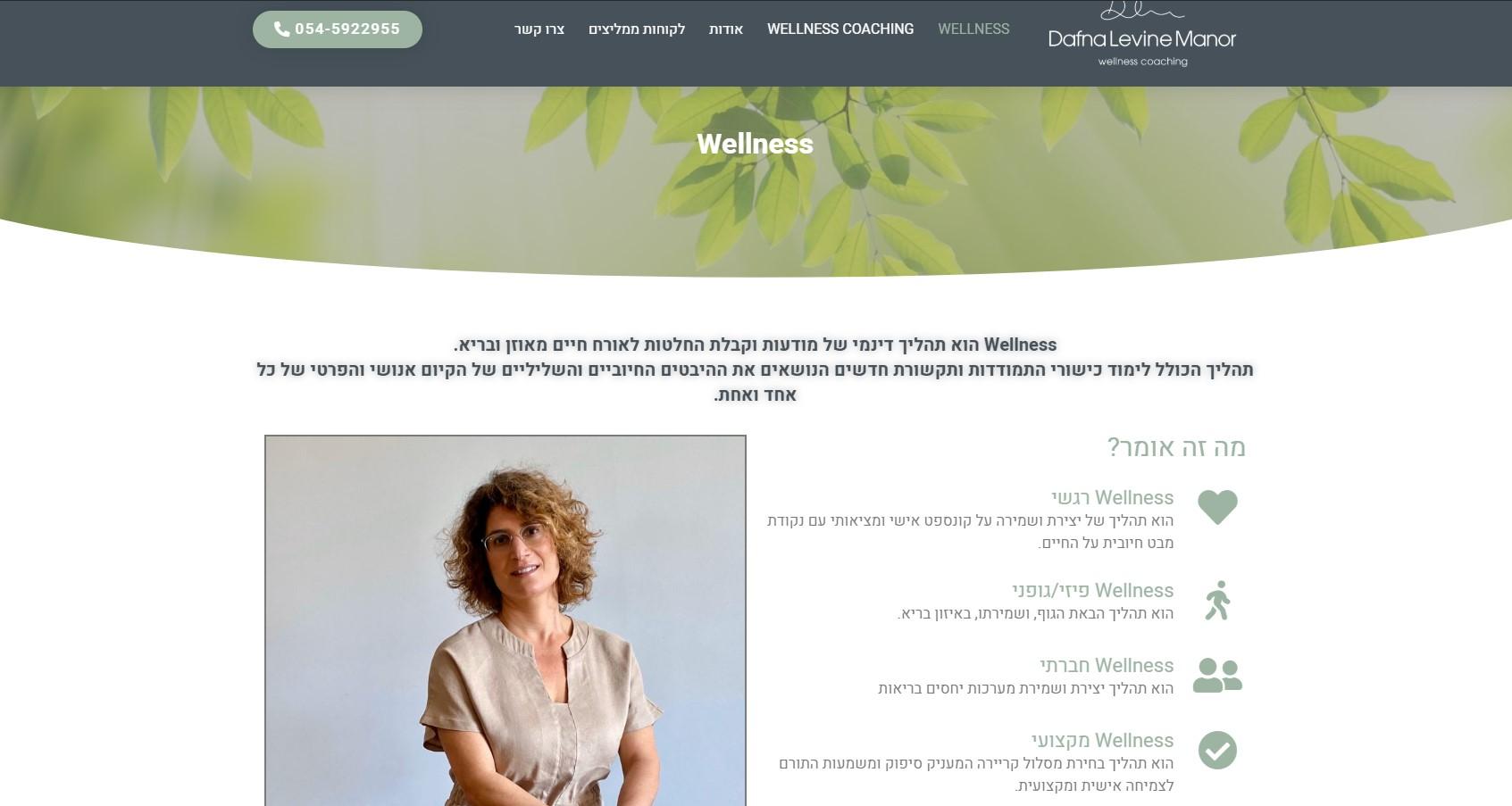 בניית אתר למאמנת Wellness