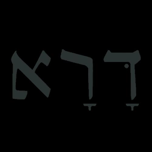 ה_נננ-removebg-preview