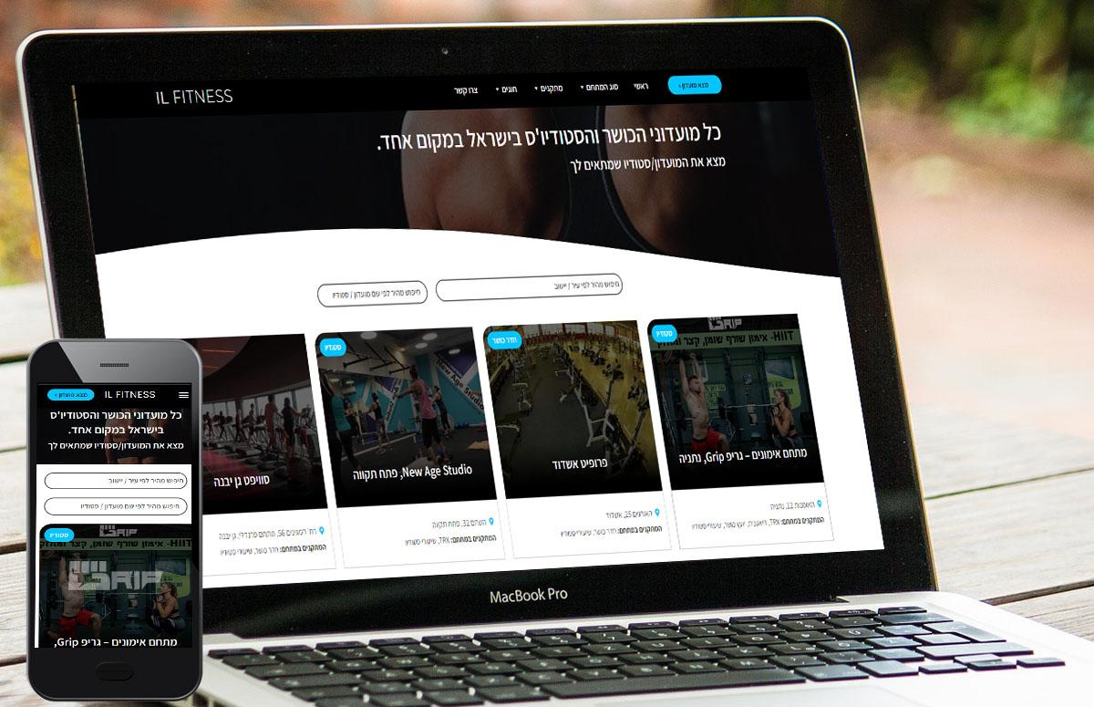 בניית פורטל הכולל את כל מועדוני הכושר בישראל - IL-FITNESS